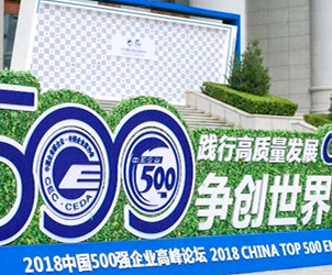 SEPTEMBER 2018: SANHUA RANKS TOP CHINA 500 PRIVATE FIRMS